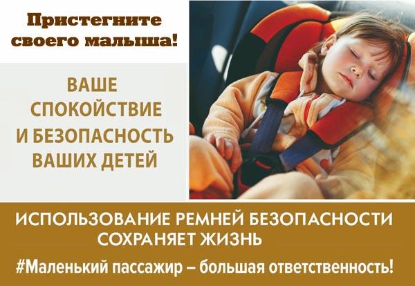 23.10.2020  23 октября в Жлобине стартует акция ГАИ «Маленький пассажир – большая ответственность!»