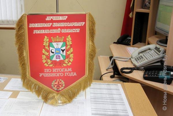 18.11.2020  Жлобинский военкомат признан лучшим в области