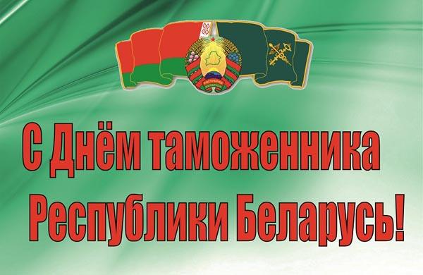 20.09.2020  Таможенников Жлобинщины поздравило руководство района