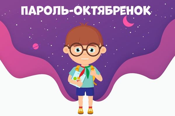 28.07.2020 Жлобинские октябрята вошли в число победителей республиканской игры