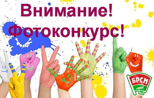 26.05.2020  Принять участие в креативном фотоконкурсе предлагает Жлобинский РК ОО «БРСМ»