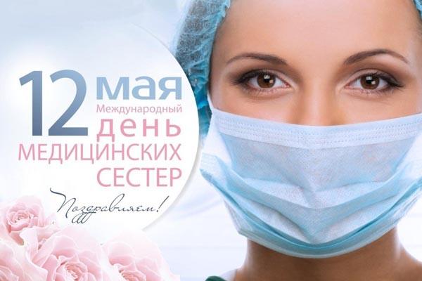 12.05.2020 В Международный день медицинской сестры в Жлобине чествовали лучших