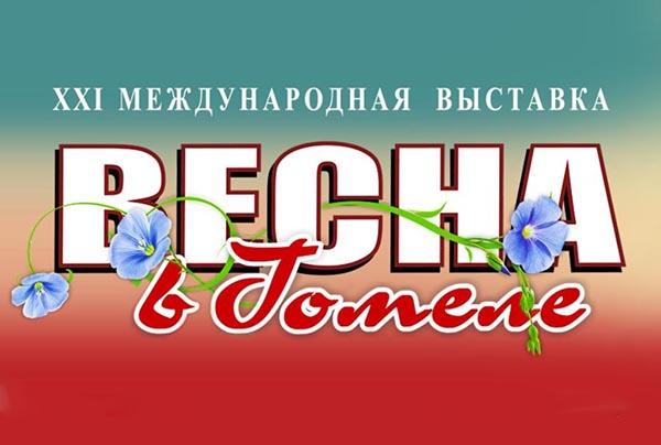 05.06.2020 Экономический потенциал Жлобинского района – на «Весне в Гомеле»