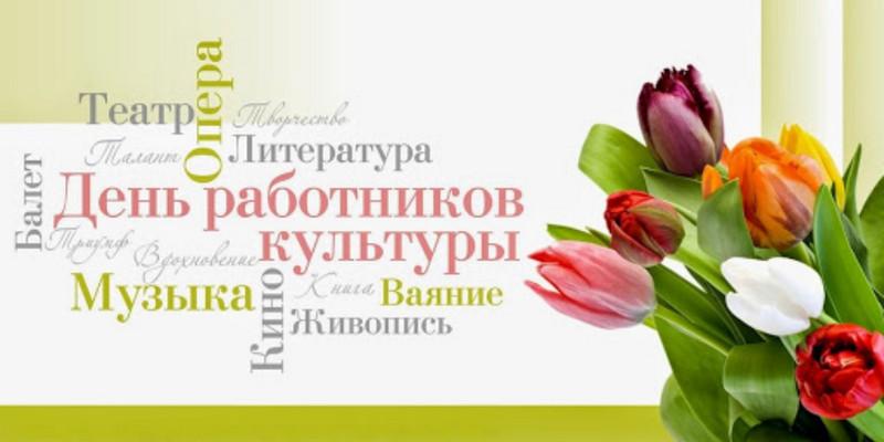 11.10.2020  Руководство района поздравляет работников культуры с профессиональным праздником