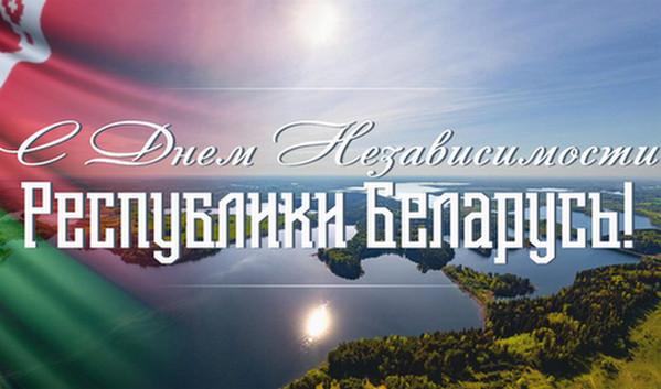 03.07.2020 С Днем Независимости Республики Беларусь!