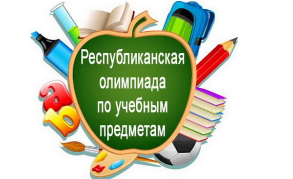 25.05.2020 Олимпиада по учебным предметам: жлобинчане среди призеров!