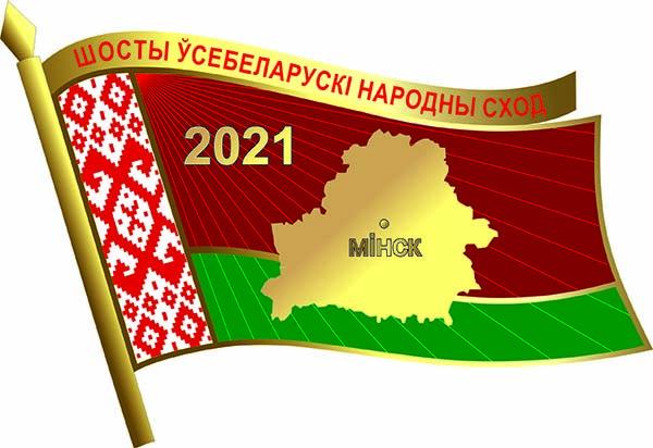 21.01.2021  Где будет организована работа диалоговой площадки в Жлобине 22 января?