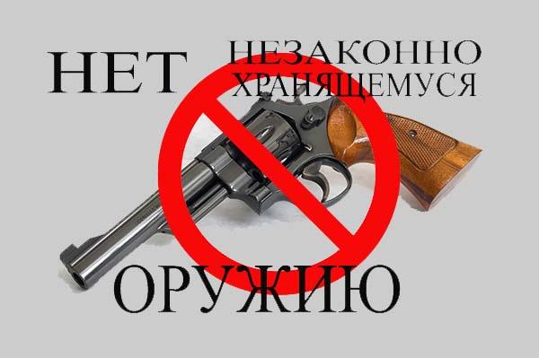 06.02.2020 Мероприятия по пресечению незаконного оборота оружия