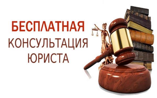 23.06.2020 Адвокаты Жлобина проведут бесплатный приём